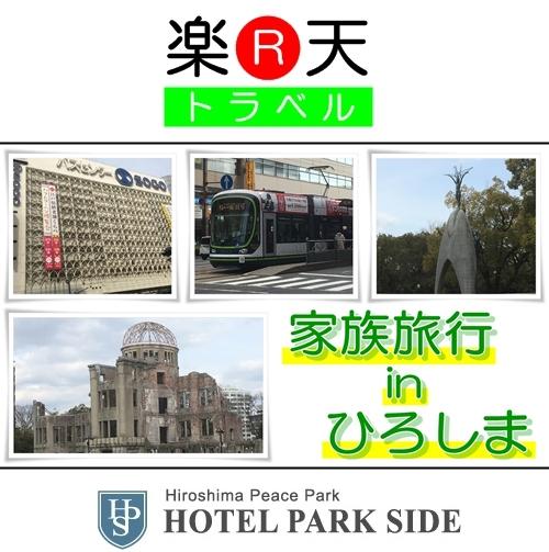 【楽パック】ファミリー広島市内巡りファミリープラン◆家族旅行◆素泊まり