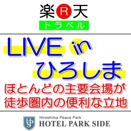 【楽パック】広島LIVE!主要コンサート会場ほとんどが徒歩圏内!広島グリーンアリーナも徒歩10分以内