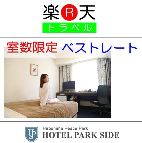 【楽パック】スペシャルオファープラン★1ベッドセミWルーム★室数限定の予約受付☆素泊まり