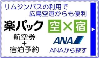 楽パック 広島空港から便利なホテル航空券+宿泊予約 ANAから探す