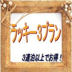 【3連泊プラン】ビジネス&出張&観光に最適☆のんびり浜松ステイ☆≪NET無料≫