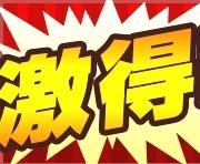 【50歳以上限定】割引特典プラン【アッパレしず旅】
