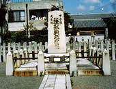 薩摩藩士之墓