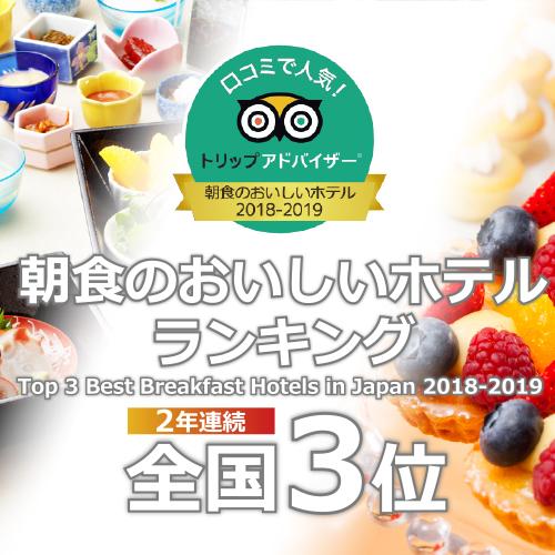 【楽パックSALE】 年末年始・GWにもオススメ!期間限定スペシャルプラン!/朝食付