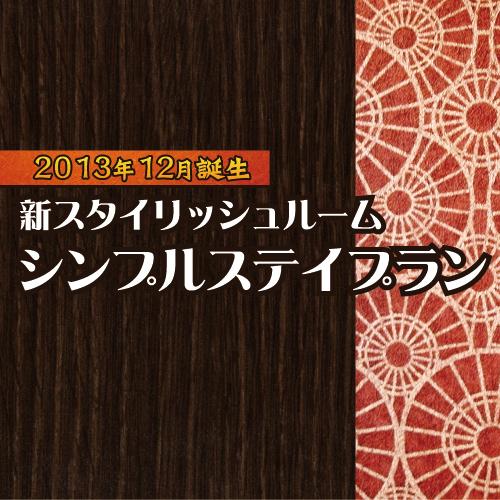 【2013年リニューアル!】16階新フロア!スタイリッシュルーム・シンプルステイプラン/朝食付
