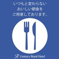 【朝食あり】センチュリーロイヤルホテル朝食付ステイプラン