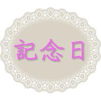 【長寿祝い】還暦・古希・喜寿のお祝い旅行に!おめでタイ★鯛の塩焼きプレゼント!