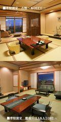 【川側】源泉かけ流し檜風呂付き準特別室「鷹取/古処」
