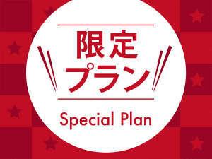 【平日特定日★1日先着3組】肥後牛ステーキ付プラン