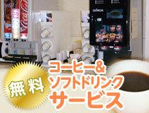 禁煙 ダブルルーム【特典付】キャンペーン特別価格 朝食パン無料&フリードリンク24時間!