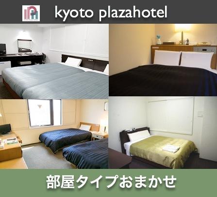 【本館・禁煙室】部屋タイプはホテルおま...
