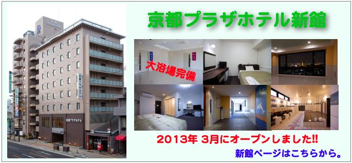 京都プラザホテル(京都) ホテル・宿泊予約-楽天トラベル