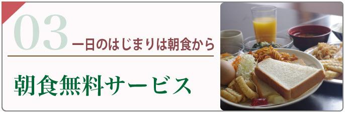 Point3朝食無料