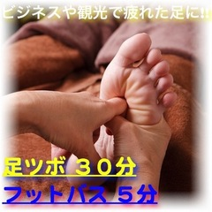 ☆癒しのボディケアプラン☆50分間のボディケアでリラックス♪☆朝食無料☆大浴場あり(深夜1時まで!)