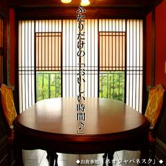 【月替わり基本会席 匠−TAKUMI】下呂温泉の四季を味覚で満喫