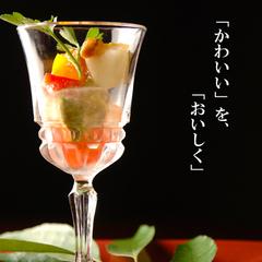 【美味礼賛懐石-舞姫Maihime-】美味しいを少しずつ♪〜美味少食派に贈る、粒ぞろいの珠玉たち〜