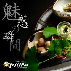 1日1組限定【プレミアム懐石−Yumeshizima夢静寂−】〜当館最高峰の美味とおもてなしを独占〜