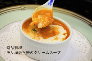 【炙り焼★極上会席】 3つのメイン食材(のどぐろ×和牛炭火焼き×モサエビと蟹のクリームスープ)付き♪