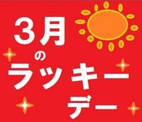 【ラッキーday!!】3月限定この日だけは特別料金でお泊り 当館だけのオリジナル『海鮮石焼き』付き☆