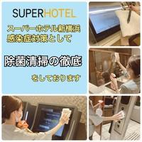 [当日限定!]お得な飛び込み予約プラン☆炭酸泉大浴場付