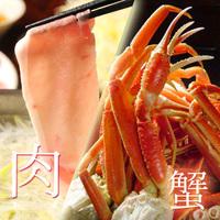 【冬の特別企画★ズワイ蟹&豚しゃぶ60分間食べ放題】海の幸とワイントンでお腹イッパイ大満足プラン!