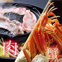 【ズワイ蟹&ワイントン食べ放題★11月まで限定SALE】お肉は焼き&しゃぶのWで味わう!9800円〜