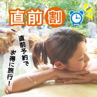 【 10月3日(土)限定】【直前割◇素泊】@1,100円もおトクに!6つの温泉は24時間入り放題