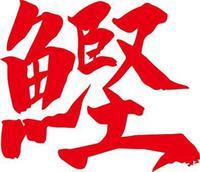 ≪鮮かつおタタキ配送プラン≫水揚げ量日本一!気仙沼産カツオを宿泊後にもお家で満喫♪