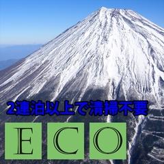 【しぞーか旅×ECO♪連泊プラン】滞在中の清掃不要で地球に優しいエコライフを!