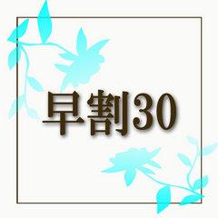 【さき楽30】早期予約で★540円OFF★一番人気!スタンダード2食付