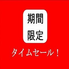 【タイムセール】4月7日迄受付!朝食付プラン