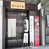 ★金澤名物「だいぬき屋うどん」★お食事券付プラン