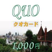 <素泊り>【QUOカード1,000円分】付きお得プラン◆