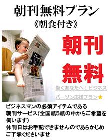 ビジネス応援!朝刊無料