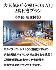 人気のレストラン「空桜」の夕朝食付きプラン