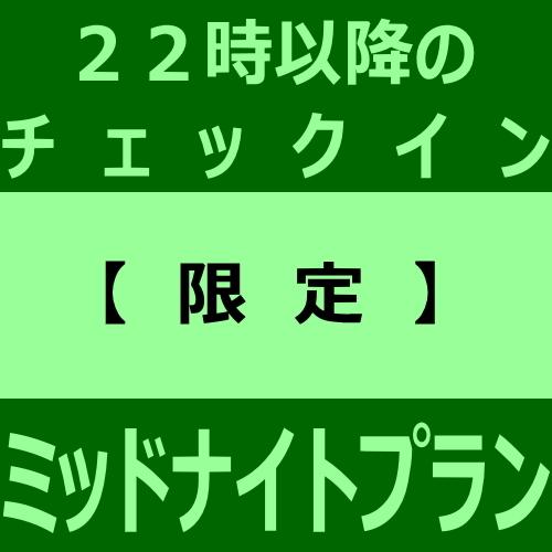 【22時以降チェックイン限定】〜ミッドナイトプラン♪〜≪ご朝食付き≫