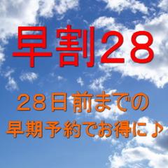 【さき楽28】【早期割引28】28日前の予約でお得にホテルステイを楽しもう!≪朝食付き≫★2名様〜★