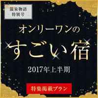 【一番人気】日本一に輝いたプレミアムとちぎ和牛&岩魚(鮎)清流姿づくり★3名様までは夕食はお部屋食★