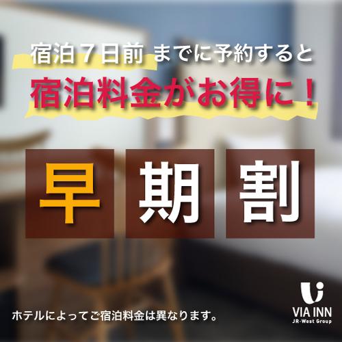 ビジネス早得7☆無料朝食