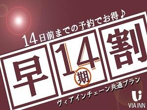 【10室限定 さき楽14】◇14日前までのご予約でかなりお得♪◇無料朝食