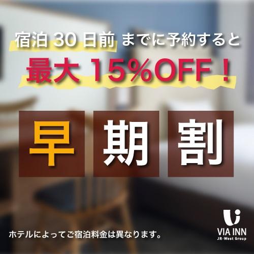 【室数限定】◇30日前のご予約ですっごいお得☆軽朝食付(2名利用)