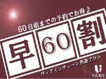 【室数限定 さき楽60】◇60日前までのご予約ですっごくお得♪◇無料朝食【最寄出口】