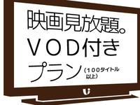 ルームシアターVOD☆無料朝食