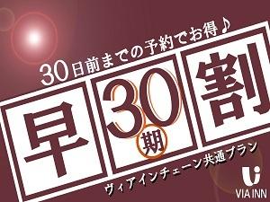【室数限定 早期割30】◇30日前までのご予約ですっごくお得♪◇無料朝食