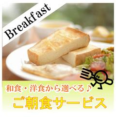 《全客室プチリニューアル♪》【楽天ポイント10倍】嬉しい朝食付き♪わっしょい!大感謝プラン