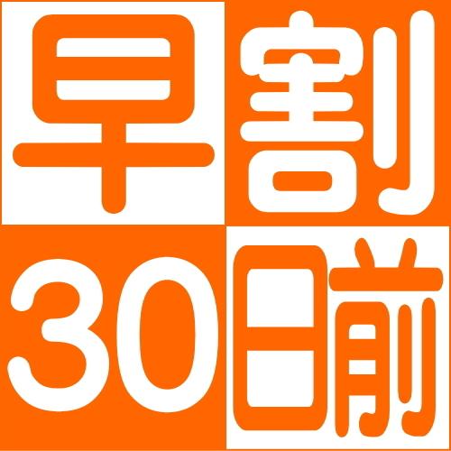 【早期得割】【最安値】30日前までのご予約限定!◆30日前早割り◆無料駐車場有り(先着順)◆