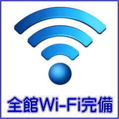 ♪ハッピープライス♪インターネットアクセス無料◆WiFi完備