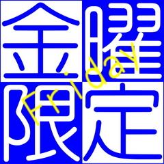 ◆金曜日限定プラン!ラッキーフライデー◆京成・東葉高速線勝田台駅A3出口徒歩3分!