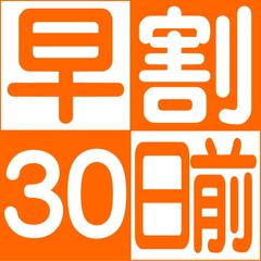 【早期得割】【最安値】30日前までのご予約限定◆30日前早割り◆無料駐車場有(先着順)
