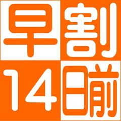 【早期得割】14日前までのご予約限定!◆14日前早割り◆無料駐車場有り(先着順)◆